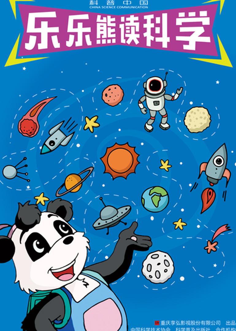科普中国·乐乐熊读科学