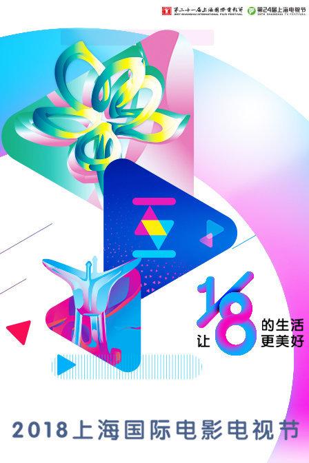 《上海国际电影电视节 2018》海报