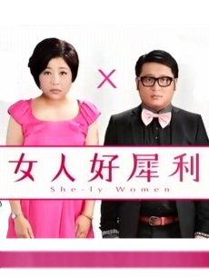 [综艺]女人好犀利