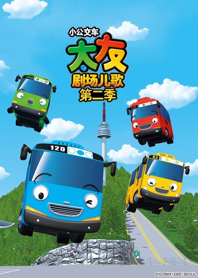 小公交车太友剧场儿歌第2季