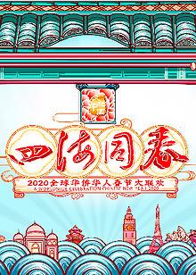 2020湖南衛視華人春晚