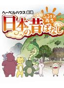 故乡重现日本的古老传说