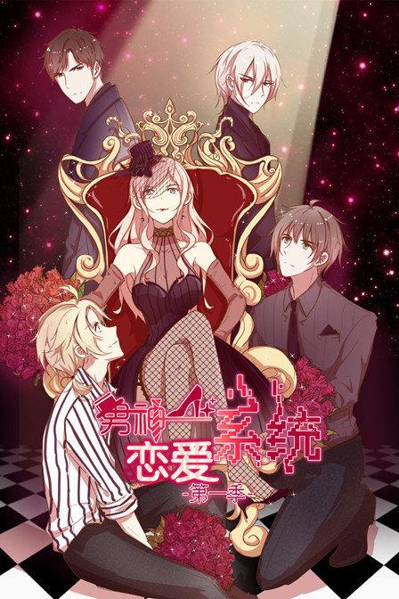男神恋爱系统第一季