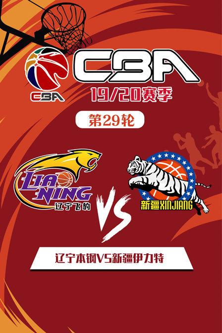 CBA 19/20赛季 第29轮 辽宁本钢VS新疆伊力特