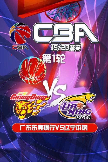 CBA 19/20赛季 第1轮 广东东莞银行VS辽宁本钢