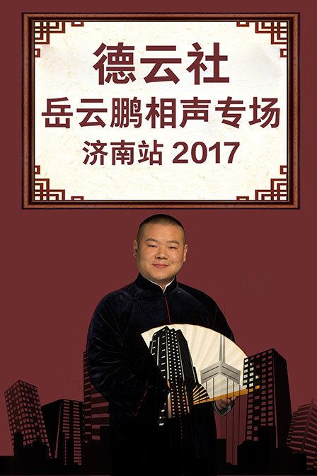 德云社岳云鹏相声专场济南站 2017