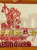 九州大戏台 2012年
