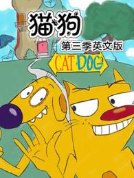 貓狗第3季英文版