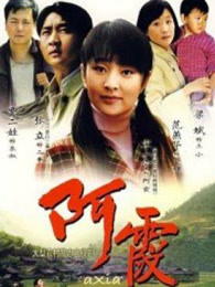 阿霞DVD版