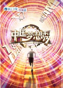 中国梦想秀 第10季