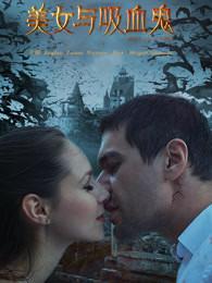 美女与吸血鬼