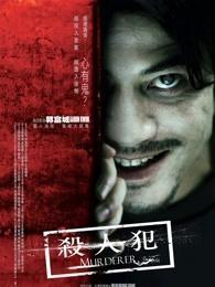 殺人犯(2009)