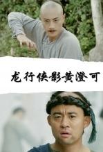 龙形侠影黄澄可海报剧照
