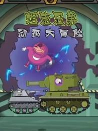 坦克兄弟动画大冒险
