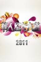 星光大道2011