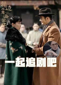 《鬓边不是海棠红》追剧吧!