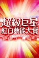 [综艺]超级巨星红白艺能大赏 2014