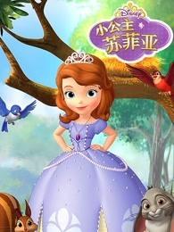 小公主苏菲亚 第2季 英文版