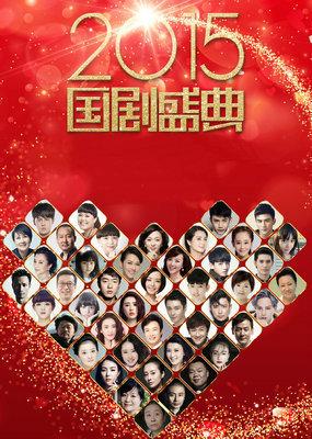 2015国剧盛典