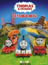 托马斯和他的朋友们 第24季 英文版