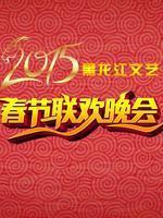 黑龙江2015春晚