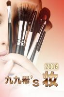 九九希's妝2016