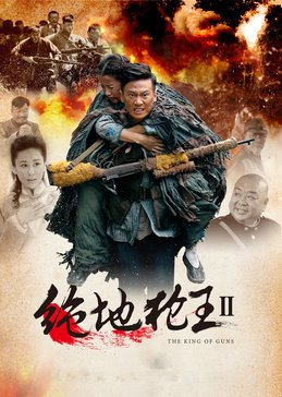 絕地槍王2(TV版)