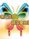 2013中国沈阳动漫电玩博览会宣传视频