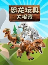恐龙玩具大探索