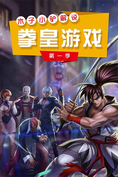 木子小驴解说拳皇游戏 第一季 2018年