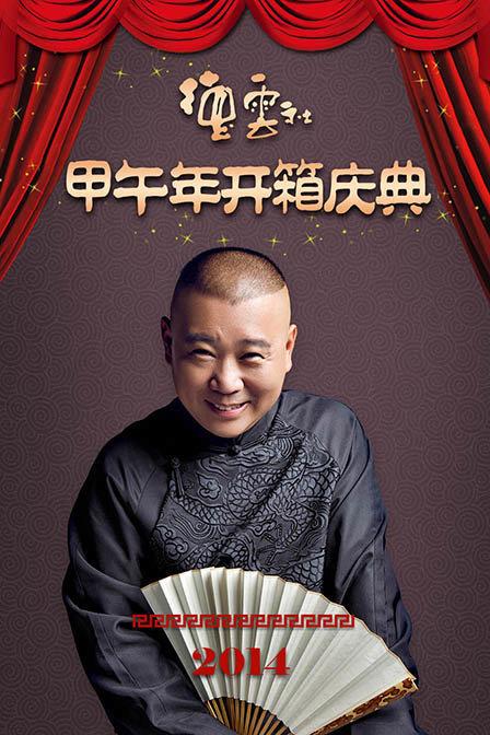 德云社甲午年开箱庆典 2014