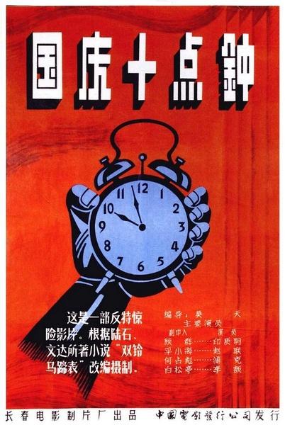 《国庆十点钟》海报