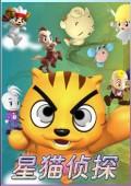 星猫系列-星猫侦探