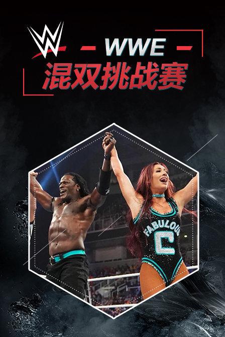 WWE混雙挑戰賽