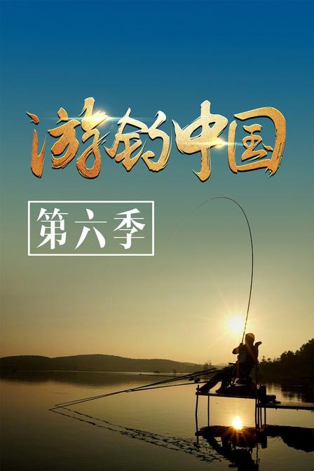 游钓中国第6季