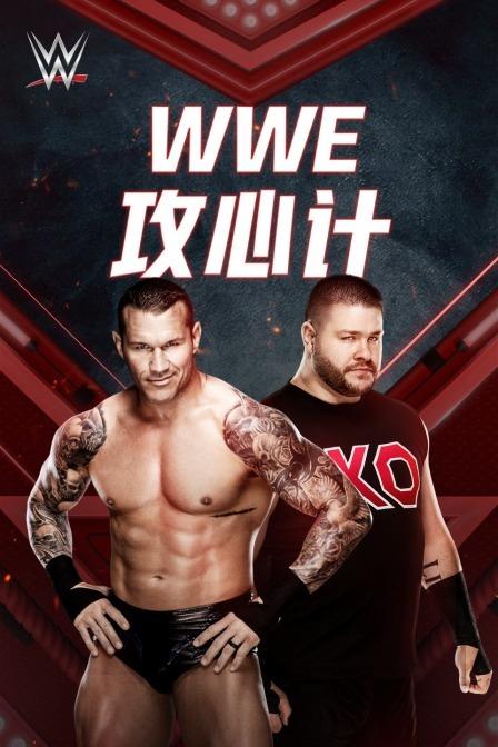 WWE攻心计