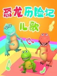 恐龙历险记儿歌