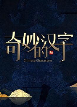 奇妙的汉字第四季