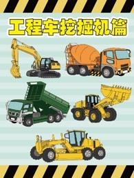 工程车挖掘机篇