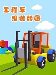 工程车组装动画