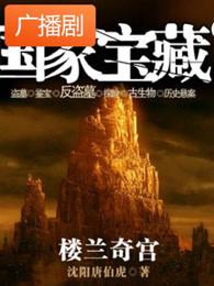 国家宝藏之楼兰奇宫广播剧