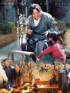 龙须沟-电视剧