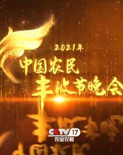 2021年中国农民丰收节晚会