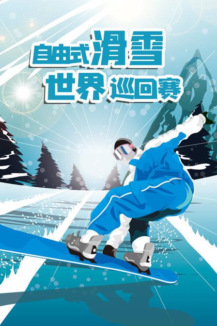 自由式滑雪世界巡回赛