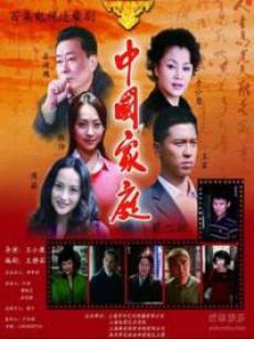 中国家庭第二部