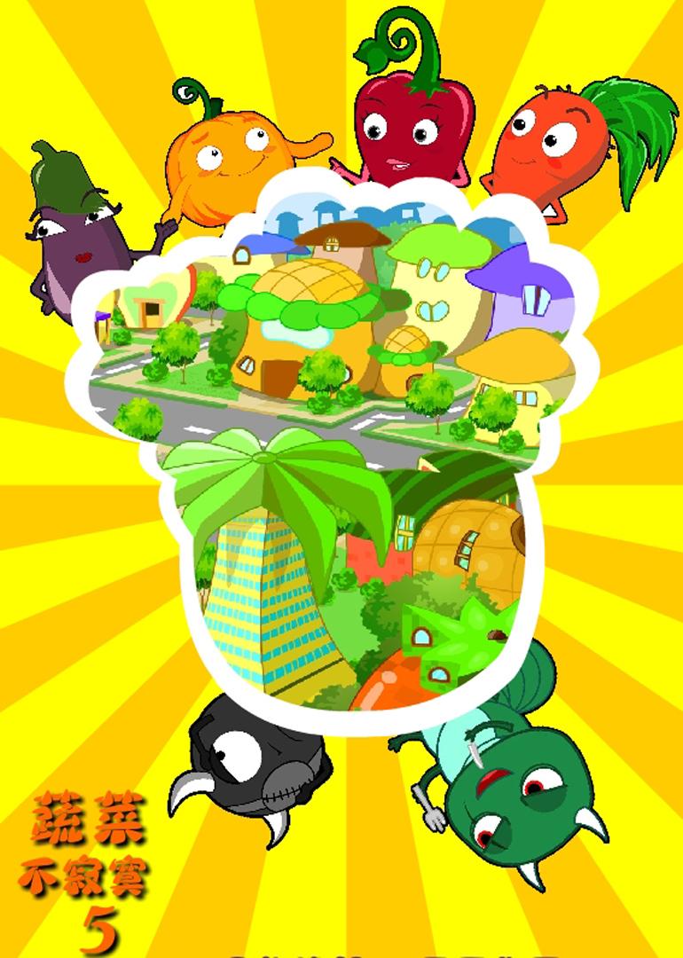 蔬菜不寂寞5