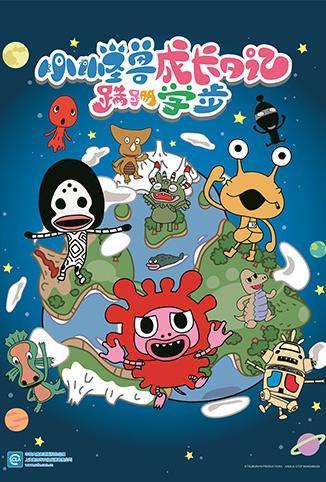 小怪兽成长日记蹒跚学步普通话版