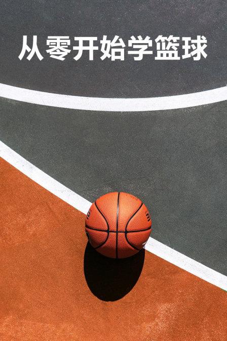 从零开始学篮球
