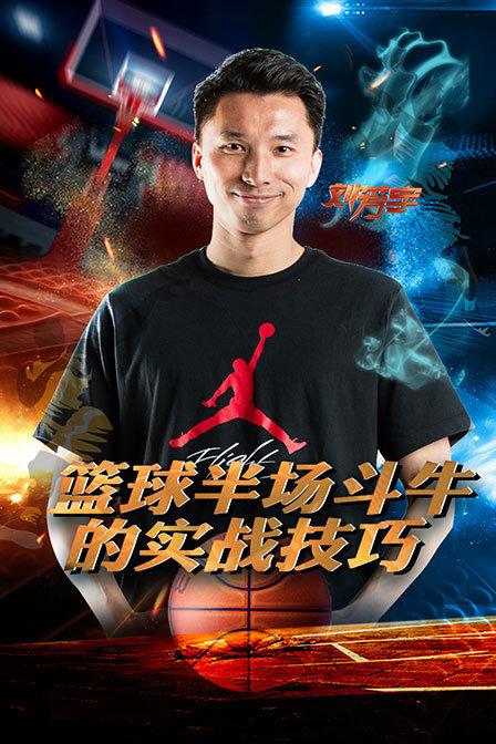 刘芳宇:篮球半场斗牛的实战技巧