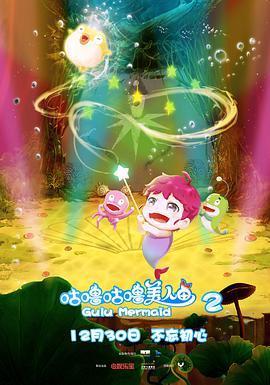 咕噜咕噜美人鱼2